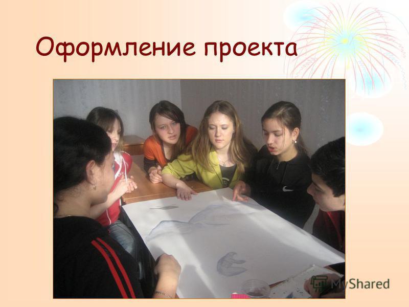 Оформление проекта