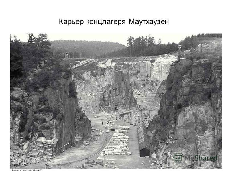 Карьер концлагеря Маутхаузен