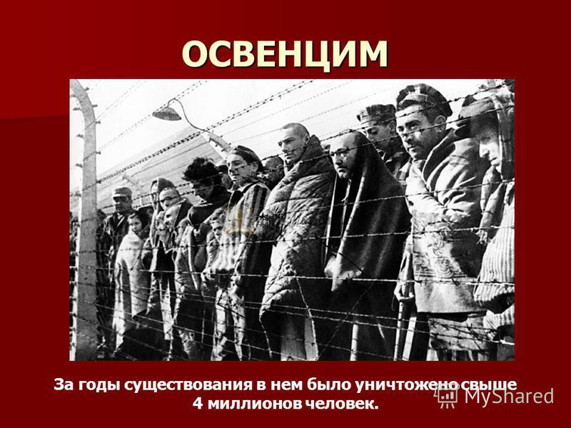 ОСВЕНЦИМ За годы существования в нем было уничтожено свыше 4 миллионов человек.