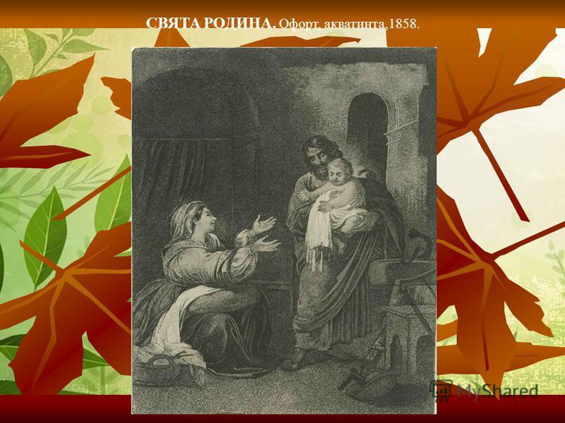 СВЯТА РОДИНА. Офорт, акватинта,1858.