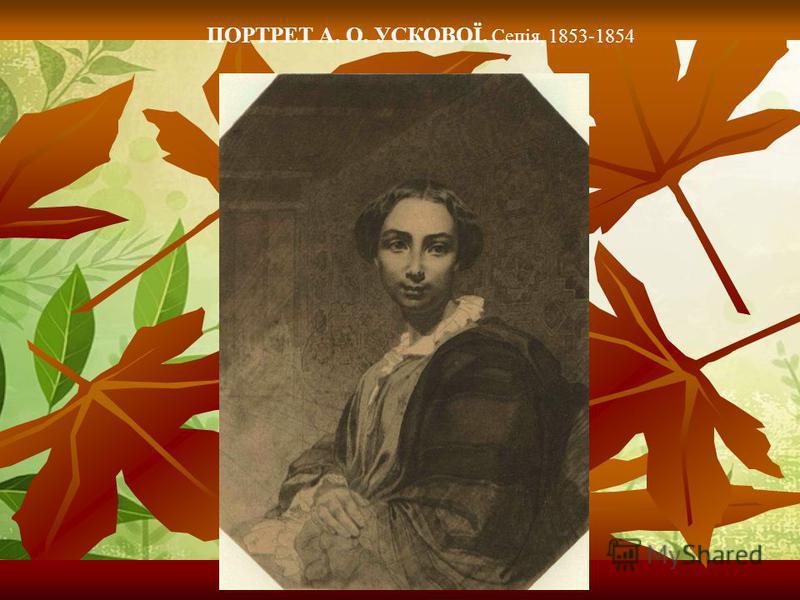 ПОРТРЕТ А. О. УСКОВОЇ. Сепія, 1853-1854