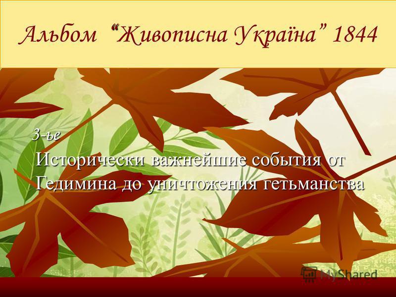 Альбом Живописна Україна 1844 3-ье Исторически важнейшие события от Исторически важнейшие события от Гедимина до уничтожения гетьманства Гедимина до уничтожения гетьманства