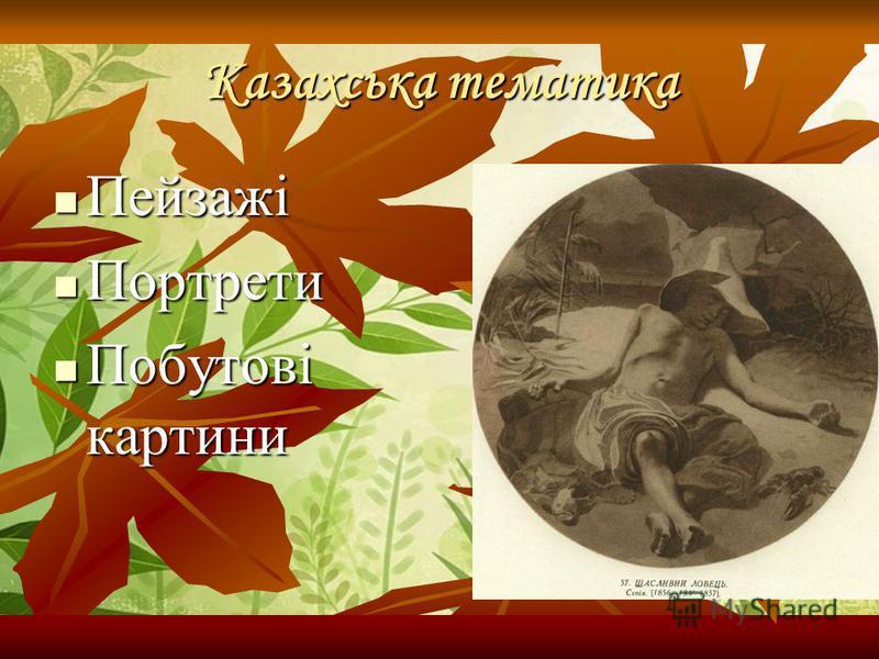 Казахська тематика Пейзажі Пейзажі Портрети Портрети Побутові картини Побутові картини