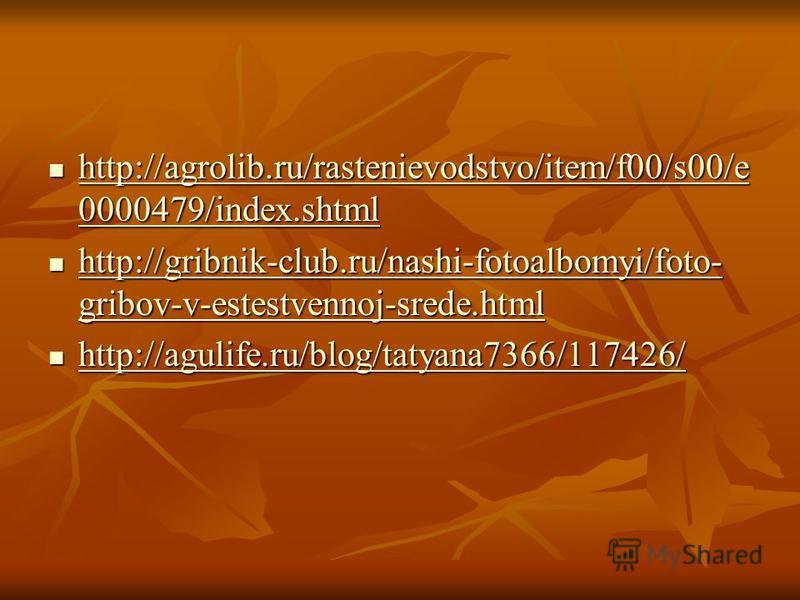 http://agrolib.ru/rastenievodstvo/item/f00/s00/e 0000479/index.shtml http://agrolib.ru/rastenievodstvo/item/f00/s00/e 0000479/index.shtml http://agrolib.ru/rastenievodstvo/item/f00/s00/e 0000479/index.shtml http://agrolib.ru/rastenievodstvo/item/f00/
