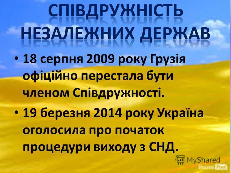 18 серпня 2009 року Грузія офіційно перестала бути членом Співдружності. 19 березня 2014 року Україна оголосила про початок процедури виходу з СНД.