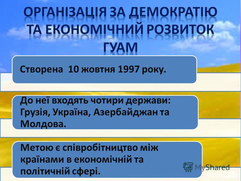 Створена 10 жовтня 1997 року. До неї входять чотири держави: Грузія, Україна, Азербайджан та Молдова. Метою є співробітництво між країнами в економічній та політичній сфері.
