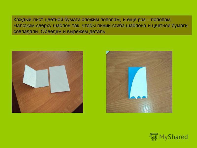Каждый лист цветной бумаги сложим пополам, и еще раз – пополам. Наложим сверху шаблон так, чтобы линии сгиба шаблона и цветной бумаги совпадали. Обведем и вырежем деталь.