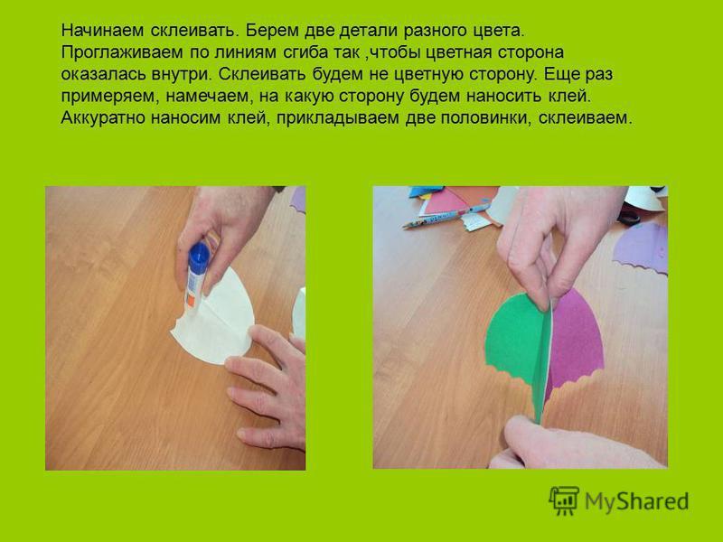 Начинаем склеивать. Берем две детали разного цвета. Проглаживаем по линиям сгиба так,чтобы цветная сторона оказалась внутри. Склеивать будем не цветную сторону. Еще раз примеряем, намечаем, на какую сторону будем наносить клей. Аккуратно наносим клей