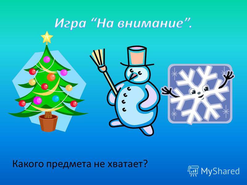 Посмотрите на картинку-загадку. Запомните что нарисовано Ёлка - снежинка - снеговик