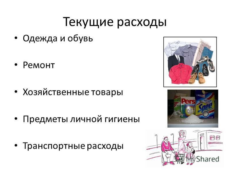 Текущие расходы Одежда и обувь Ремонт Хозяйственные товары Предметы личной гигиены Транспортные расходы