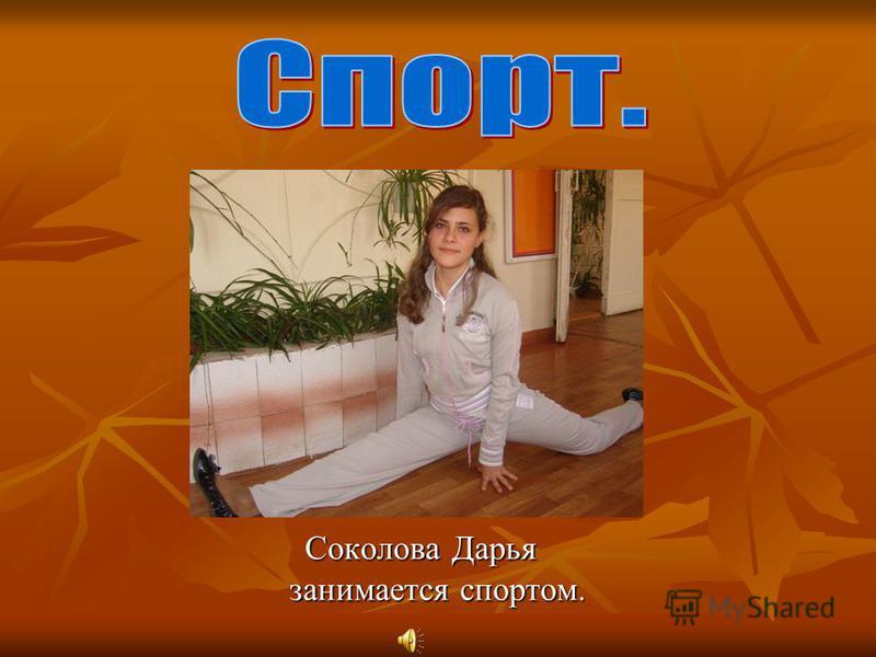 Соколова Дарья занимается спортом.