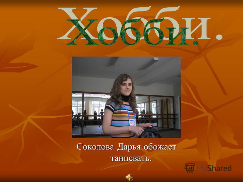 Соколова Дарья обожает танцевать.