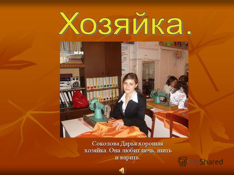 Соколова Дарья хорошая хозяйка. Она любит печь, шить и варить. Соколова Дарья хорошая хозяйка. Она любит печь, шить и варить.