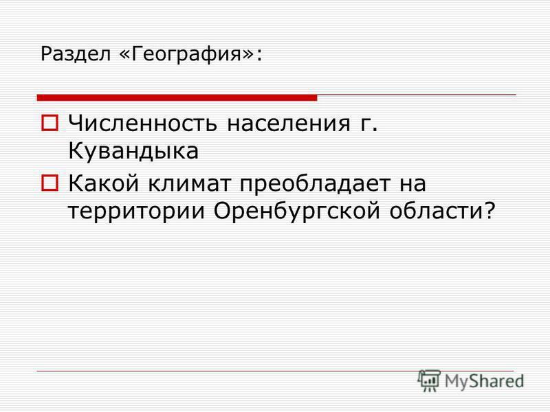 Раздел «География»: Численность населения г. Кувандыка Какой климат преобладает на территории Оренбургской области?