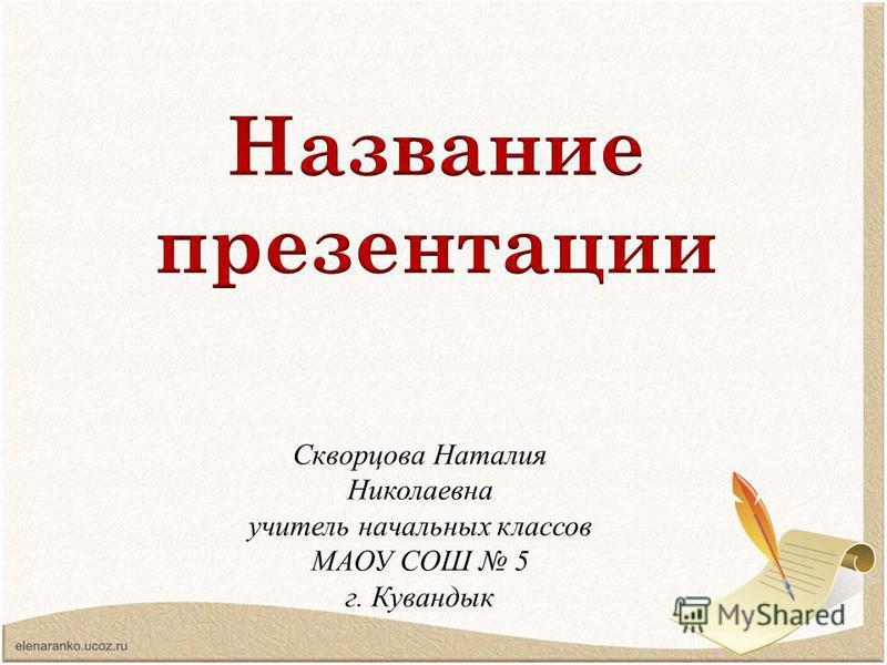 Скворцова Наталия Николаевна учитель начальных классов МАОУ СОШ 5 г. Кувандык