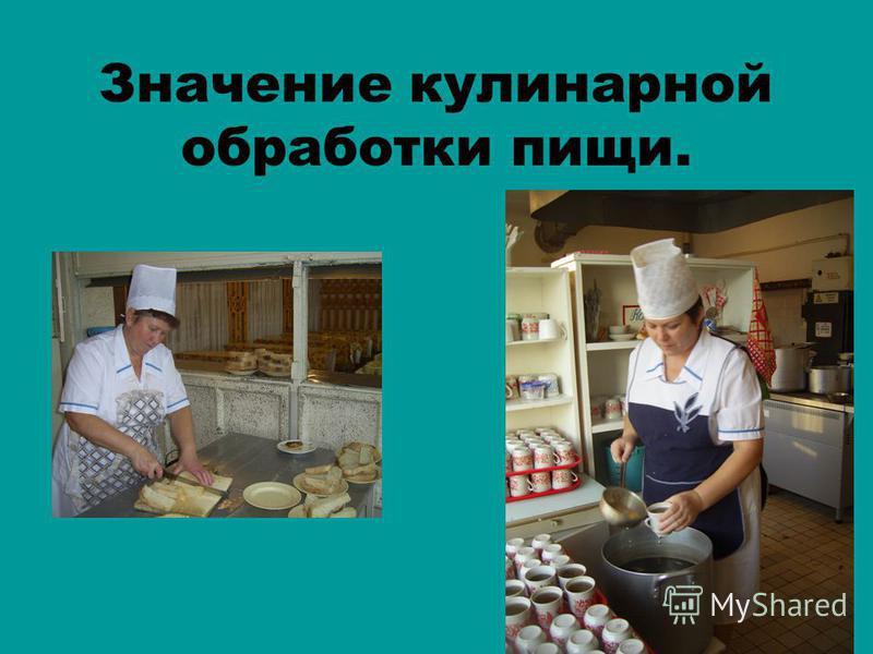 Значение кулинарной обработки пищи.