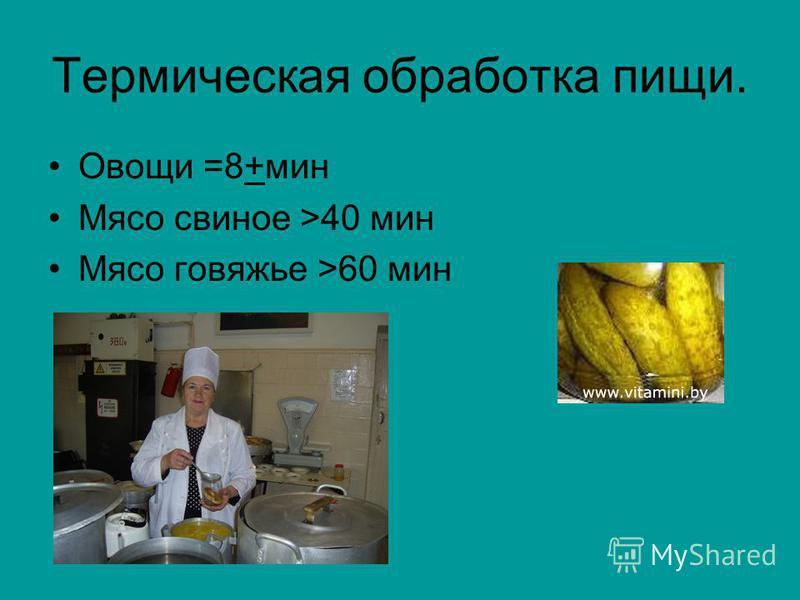 Термическая обработка пищи. Овощи =8+мин Мясо свиное >40 мин Мясо говяжье >60 мин
