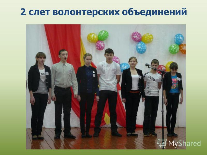 2 слет волонтерских объединений