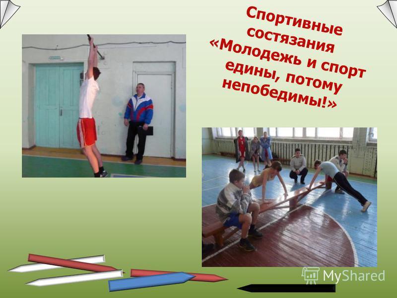 Спортивные состязания «Молодежь и спорт едины, потому непобедимы!»