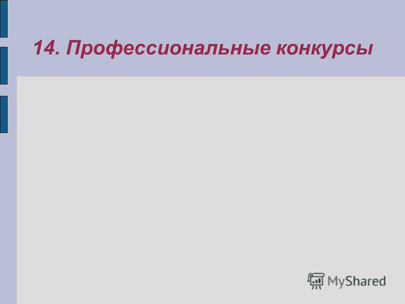 14. Профессиональные конкурсы