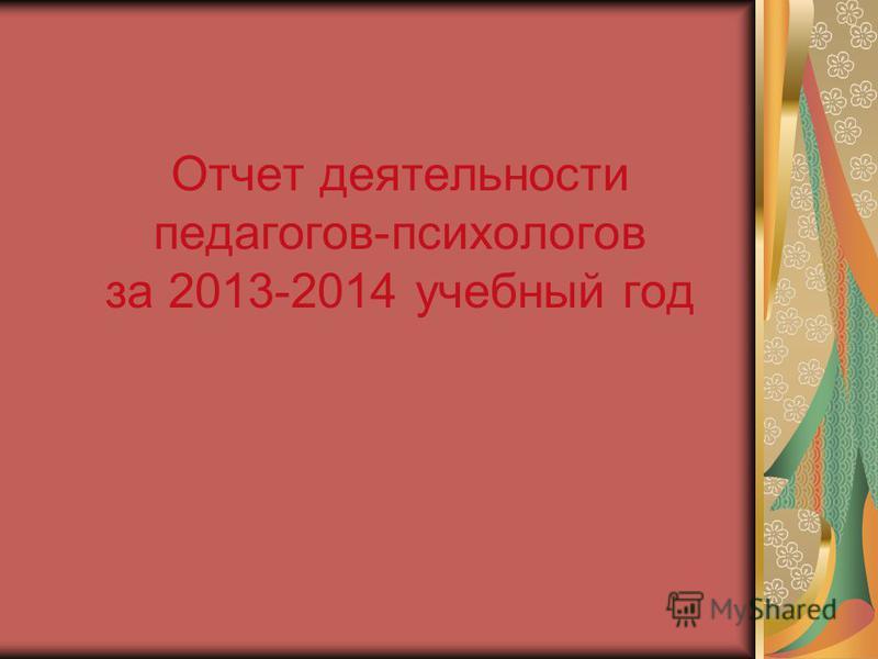Отчет деятельности педагогов-психологов за 2013-2014 учебный год