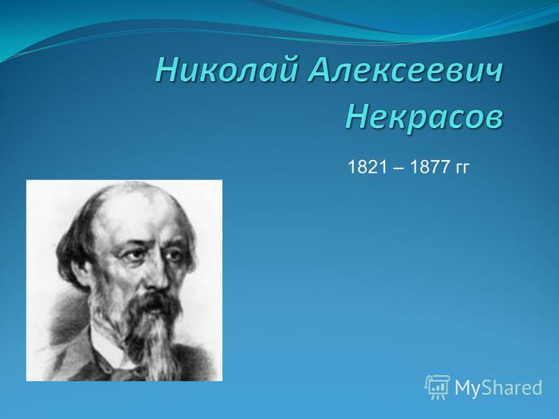 1821 – 1877 гг