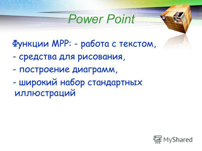 Power Point Функции МРР: - работа с текстом, - средства для рисования, - построение диаграмм, - широкий набор стандартных иллюстраций