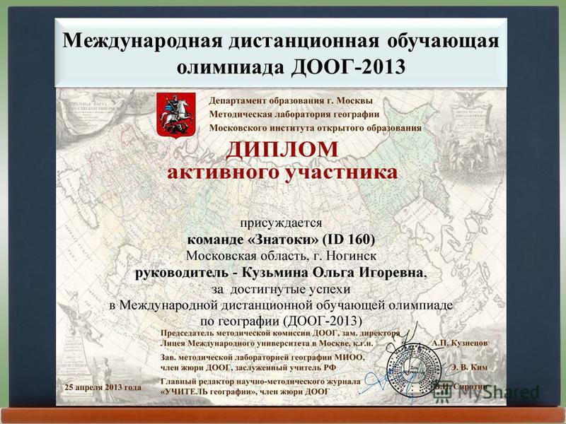 Международная дистанционная обучающая олимпиада ДООГ-2013