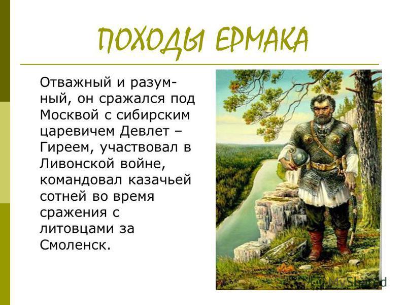 Отважный и разумный, он сражался под Москвой с сибирским царевичем Девлет – Гиреем, участвовал в Ливонской войне, командовал казачьей сотней во время сражения с литовцами за Смоленск.