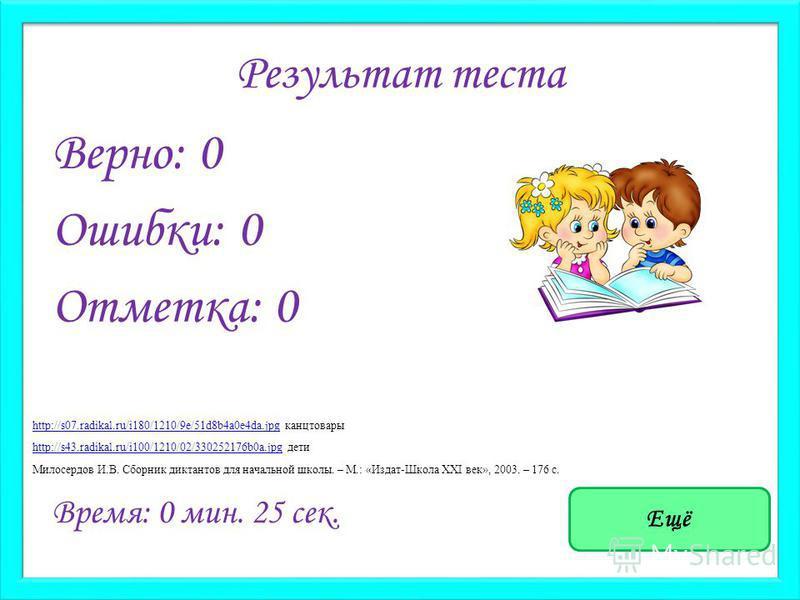 Результат теста Верно: 0 Ошибки: 0 Отметка: 0 Время: 0 мин. 25 сек. Ещё http://s07.radikal.ru/i180/1210/9e/51d8b4a0e4da.jpghttp://s07.radikal.ru/i180/1210/9e/51d8b4a0e4da.jpg канцтовары http://s43.radikal.ru/i100/1210/02/330252176b0a.jpghttp://s43.ra