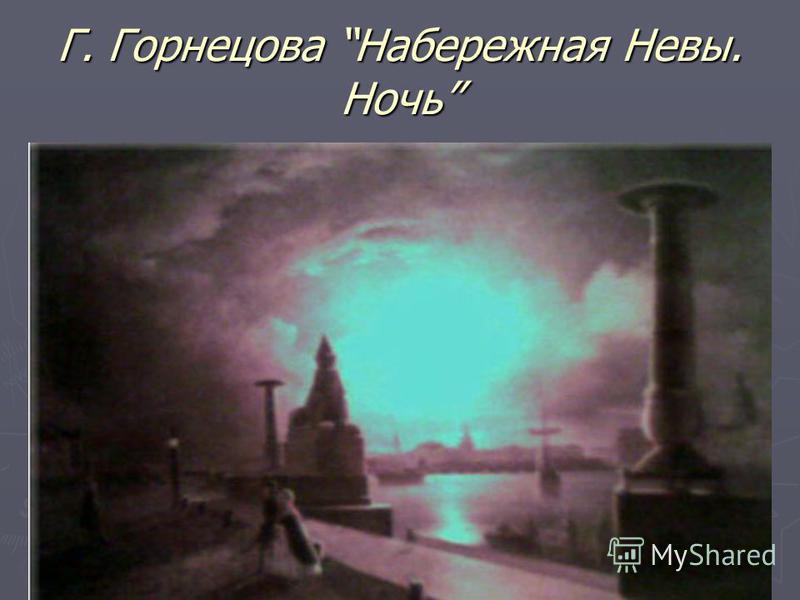 Г. Горнецова Набережная Невы. Ночь