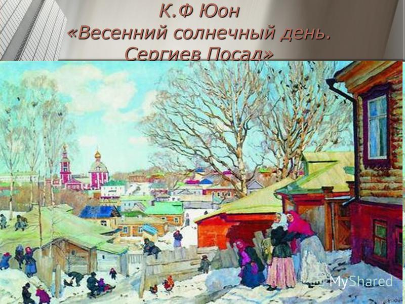 К.Ф Юон «Весенний солнечный день. Сергиев Посад» рор рор