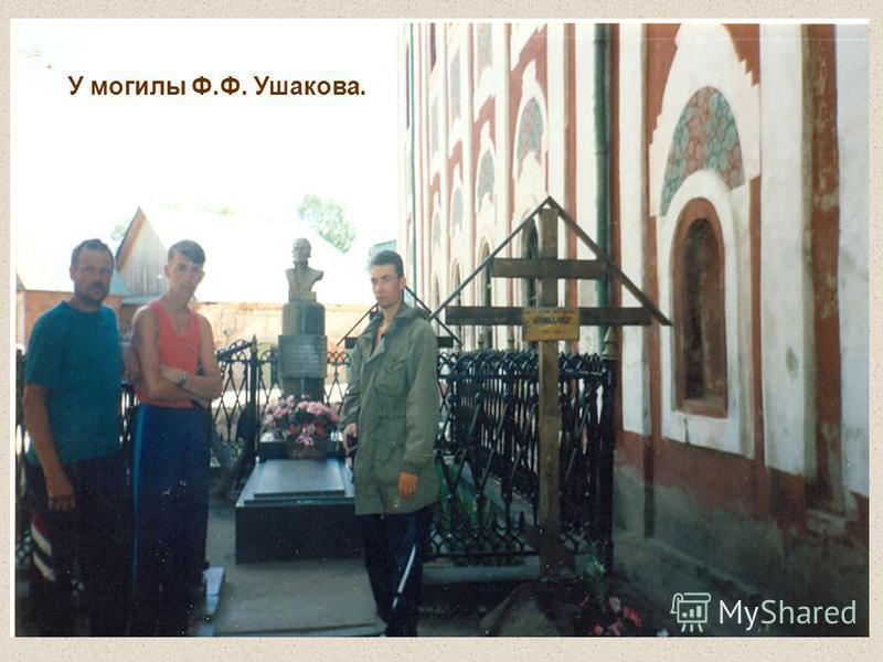 У могилы Ф.Ф. Ушакова.