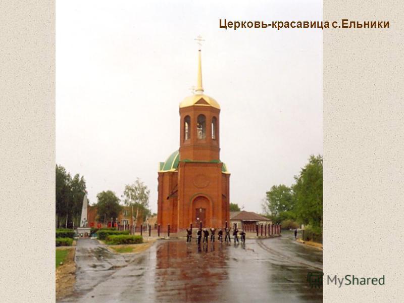 Церковь-красавица с.Ельники