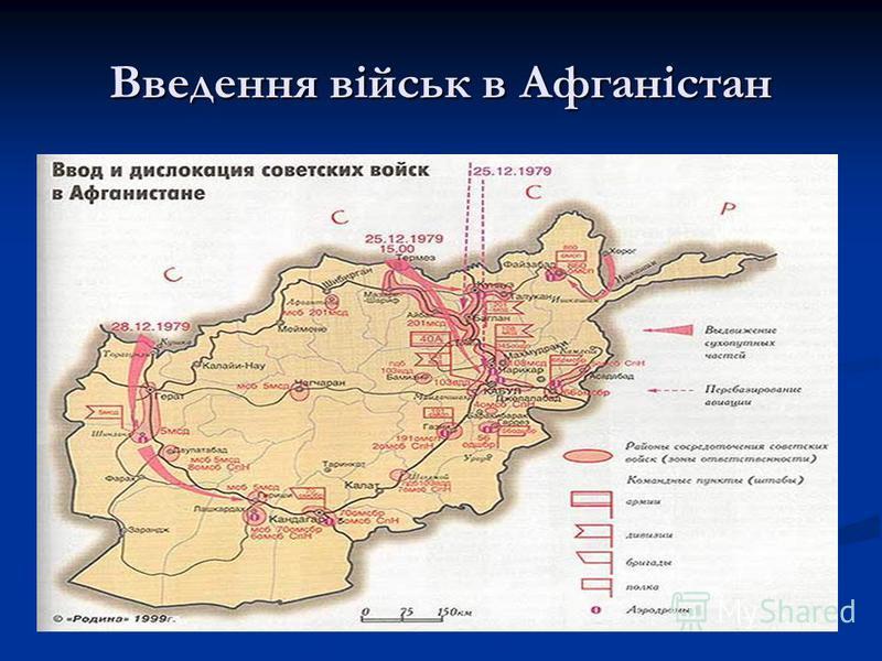 Введення військ в Афганістан