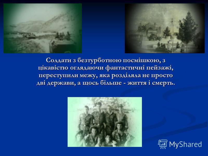 Солдати з безтурботною посмішкою, з цікавістю оглядаючи фантастичні пейзажі, переступили межу, яка розділяла не просто дві держави, а щось більше - життя і смерть.