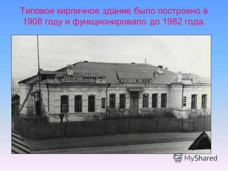 Типовое кирпичное здание было построено в 1908 году и функционировало до 1982 года.