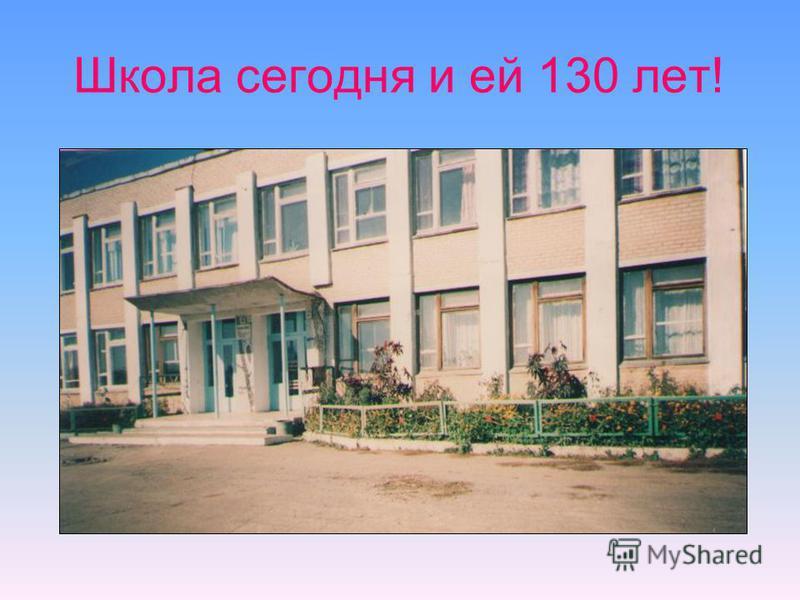 Школа сегодня и ей 130 лет!