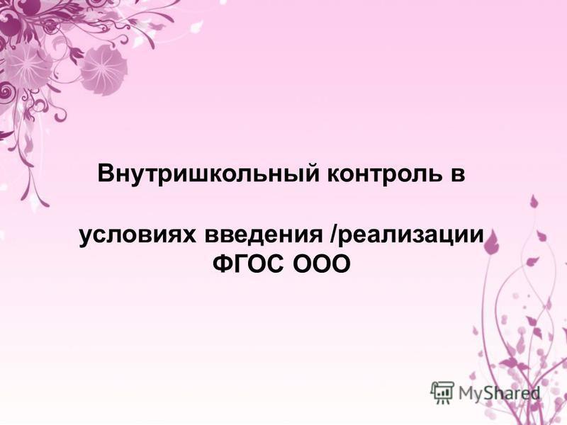Внутришкольный контроль в условиях введения /реализации ФГОС ООО