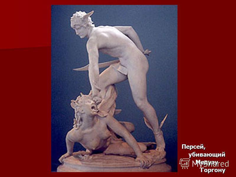 Персей, убивающий убивающий Медузу Медузу Горгону Горгону