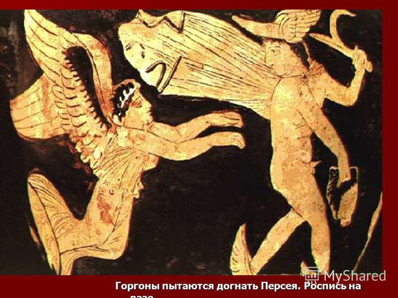Горгоны пытаются догнать Персея. Роспись на вазе.