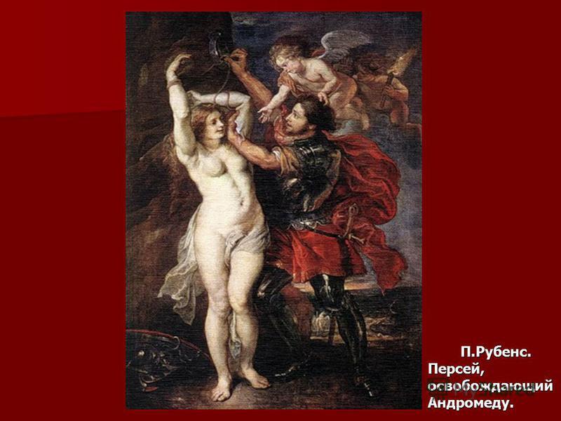 П.Рубенс. П.Рубенс.Персей,освобождающий Андромеду.