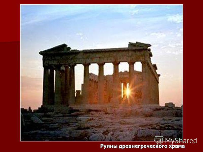 Руины древнегреческого храма