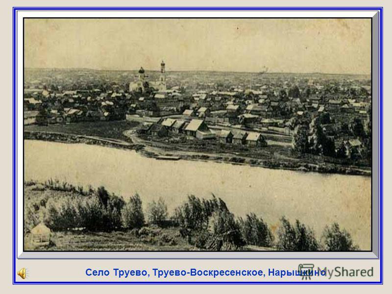 Село Труево, Труево-Воскресенское, Нарышкино