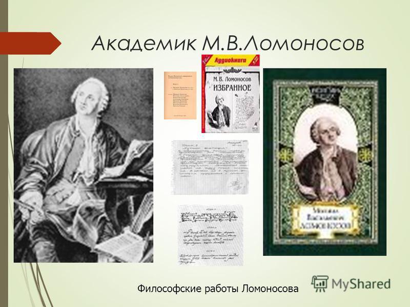 Академик М.В.Ломоносов Философские работы Ломоносова
