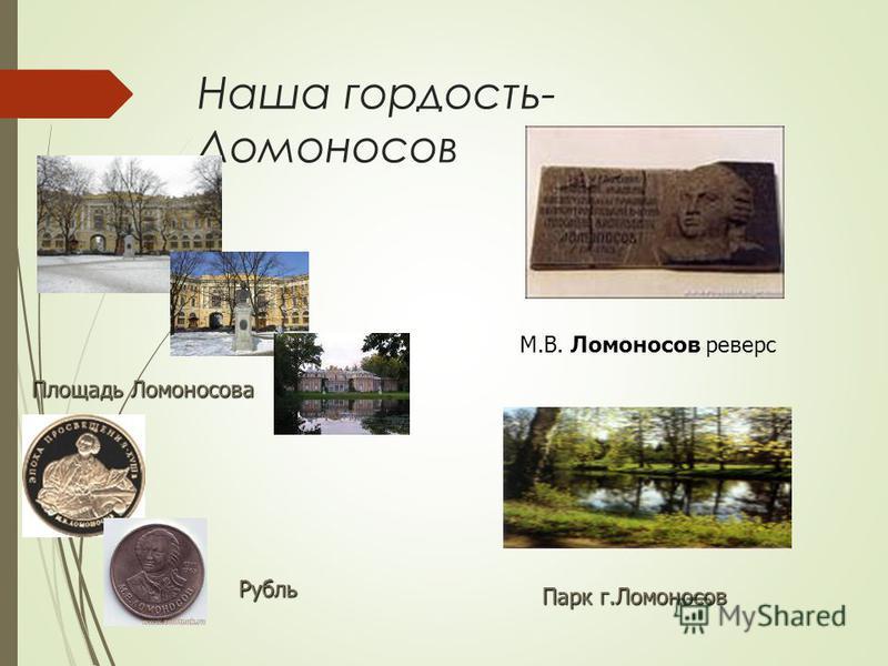 Наша гордость- Ломоносов Площадь Ломоносова Рубль М.В. Ломоносов реверс Парк г.Ломоносов
