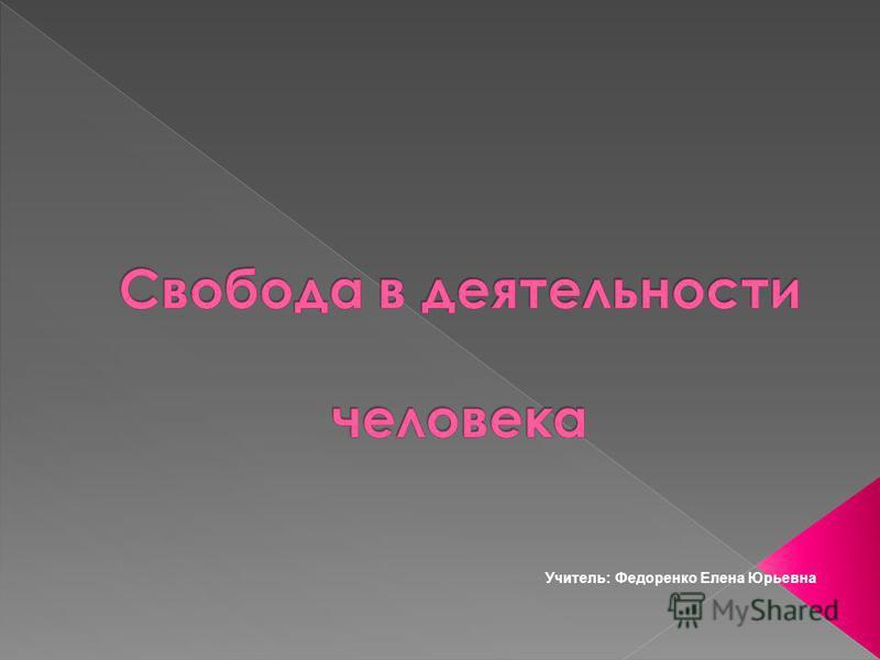 Учитель: Федоренко Елена Юрьевна