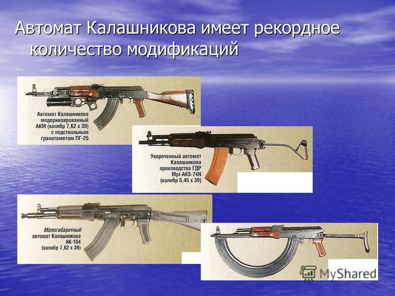 Автомат Калашникова имеет рекордное количество модификаций