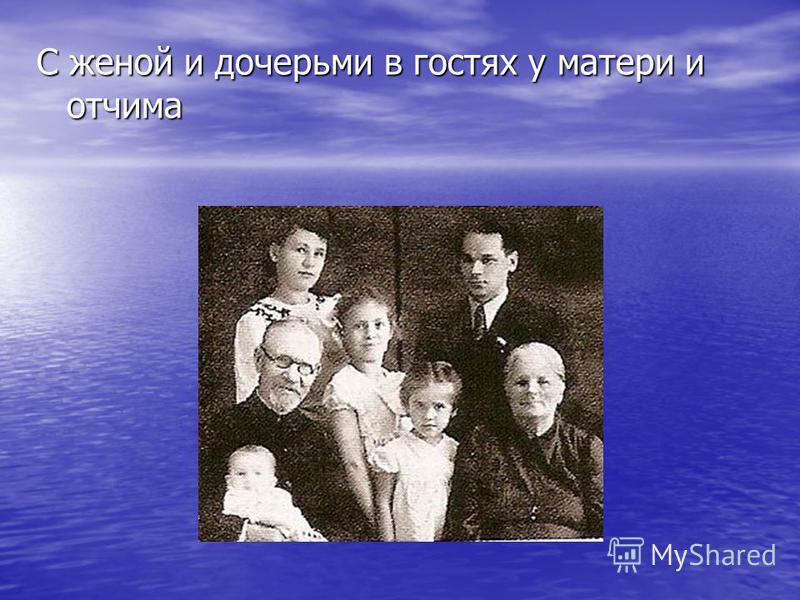 С женой и дочерьми в гостях у матери и отчима