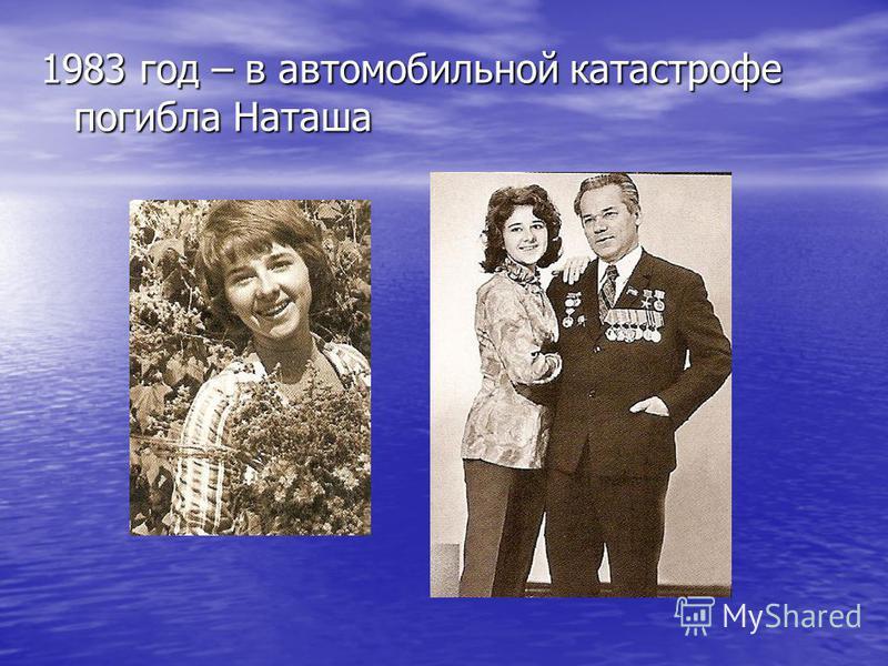 1983 год – в автомобильной катастрофе погибла Наташа